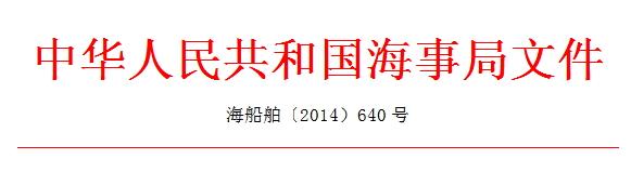 船舶签证将于2015年初正式取消——中国海事局发布《取消船舶进出港签证及海事监管模式改革实施方案》